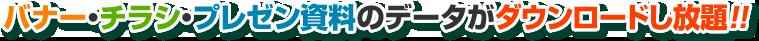 バナー・チラシ・プレゼン資料のデータがダウンロードし放題!!